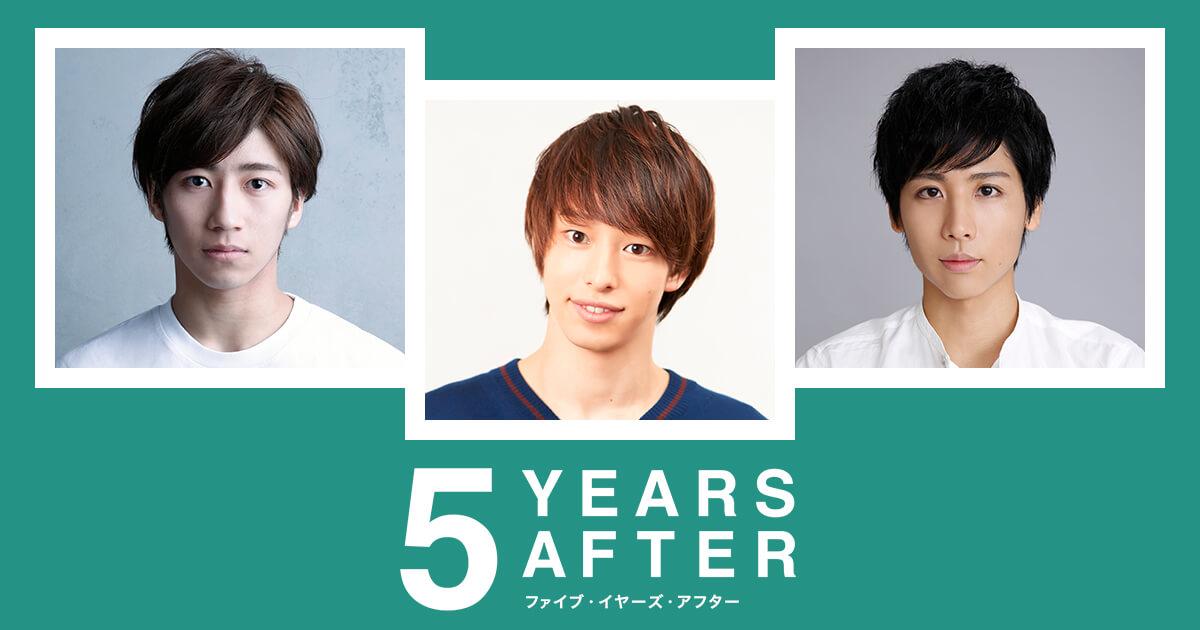 朗読劇『5years after』