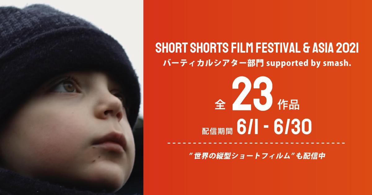 ショートショート フィルムフェスティバル & アジア