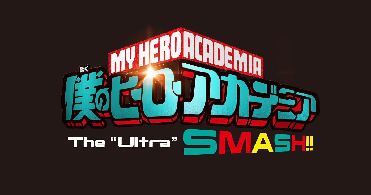 """「僕のヒーローアカデミア」The """"Ultra""""SMASH!!"""