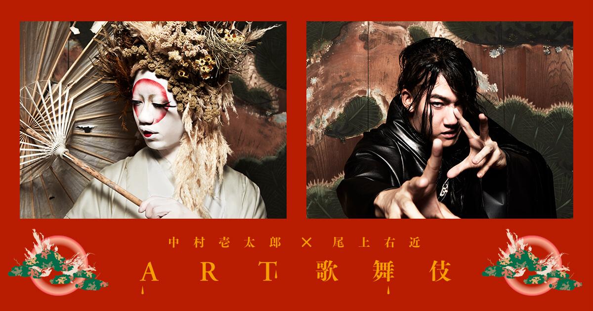 中村壱太郎×尾上右近「ART歌舞伎」
