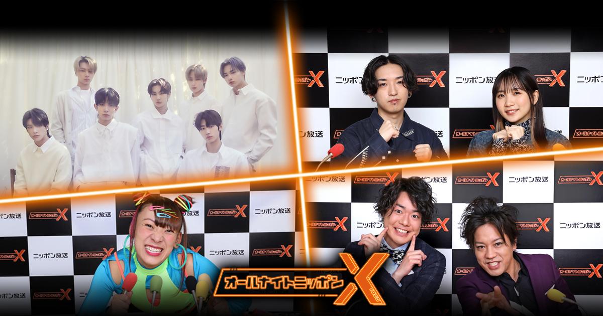 オールナイトニッポンX(クロス)