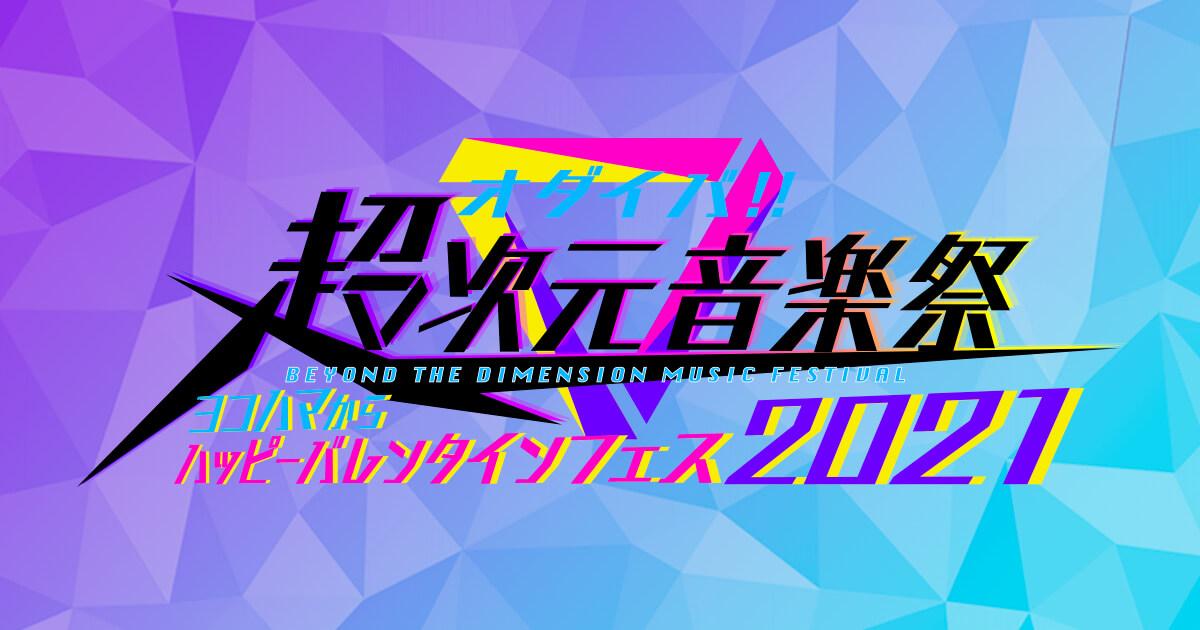 オダイバ!!超次元音楽祭2021