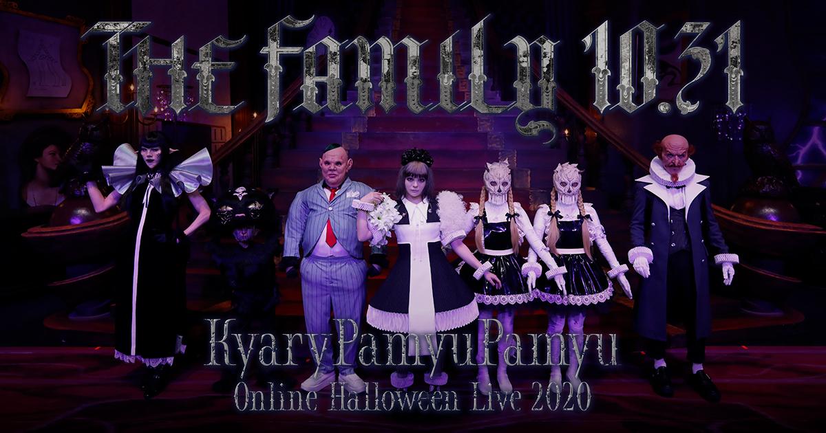 きゃりーぱみゅぱみゅ - THE FAMILY 10.31